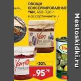 Скидка: Овощи консервированные Yan