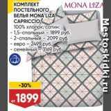 Скидка: КПБ Mona Liza