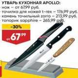 Скидка: Нож