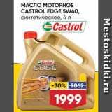 Масло моторное Castrol, Объем: 4 л