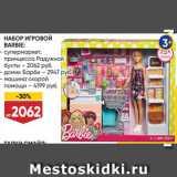 Скидка: Супермаркет/принцесса Радужной