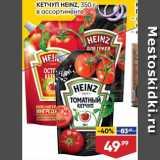 Скидка: Кетчуп Heinz