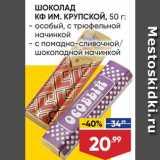 Магазин:Лента,Скидка:Шоколад Крупской