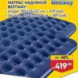 Скидка: Матрас надувной