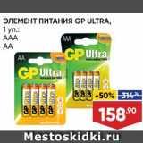 Магазин:Лента,Скидка:Элемент питания GP Ultra