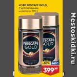 Скидка: КОФЕ NESCAFE GOLD, с добавлением молотого, 190 г