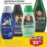 Магазин:Лента,Скидка:Шампунь Schauma