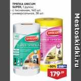 Скидка: ТРЯПКА UNICUM SUPER, 1 рулон: - с тиснением, 140 шт. - универсальная, 38 шт.