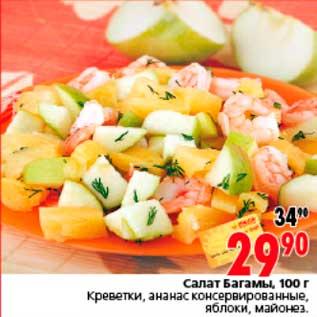 Салат с ананасом или яблоком