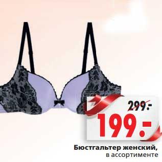 Магазины Женского Белья Спб