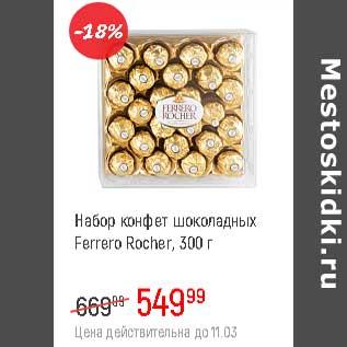 Акция - Набор конфет шоколадных Ferrero Rocher