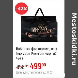 Акция - Набор конфет шоколадных Impresso Premium черный