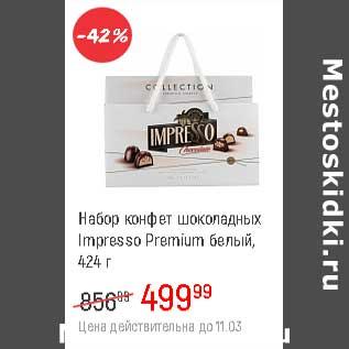 Акция - Набор конфет шоколадных Impresso Premium белый