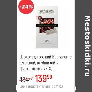 Акция - Шоколад горький Bucheron с клюквой, клубникой и фисташками 72%