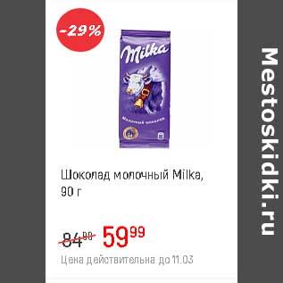 Акция - Шоколад молочный Milka