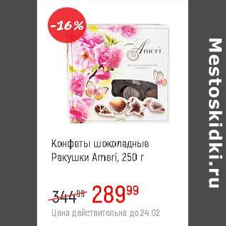 Акция - Конфеты шоколадные Ракушки Ameri