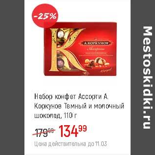 Акция - Набор конфет Ассорти А. Коркунов темный и молочный шоколад