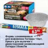 Скидка: Формы алюминиевые для маффинов Патерра, бумага для выпечки