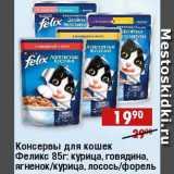 Скидка: Консервы для кошек Феликс
