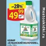 Магазин:Дикси,Скидка:КЕФИР «КУБАНСКИЙ МолочнИк»