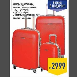 Скидка на чемоданы в ленте чемоданы фирмы polar тяжелые или нет