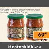 """Фасоль """"Пуин"""" с овощами летняя/чудо фасоль из печи"""