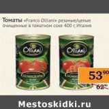 """Томаты """"Franco Olliani"""" резанные/целые очищенные в томатном соке"""