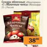 """Сухари яблочные """"Фруктарики"""" 40 г/Яблочные чипсы """"Яблокофф"""" 25 г"""