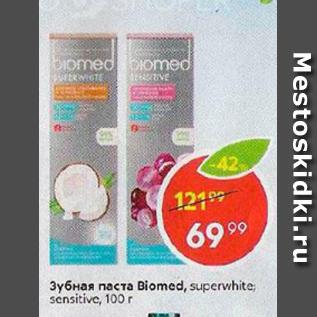 Акция - Зубная паста Biomed