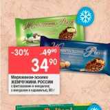 Скидка: Мороженое-эскимо ЖЕМЧУЖИНА РОССИИ