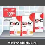 Скидка: Прокладки Kotex