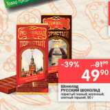 Скидка: Шоколад Русский шоколал