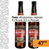 """Пиво """"Krusovice"""" черное 4,1%"""