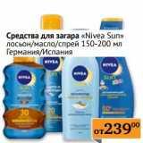 "Средства для загара ""Nivea Sun"" лосьон/масло/спрей 150-200 мл"