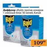 """Диффузор """"Raid"""" против комаров"""