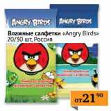 """Влажные салфетки """"Angry Birds"""""""
