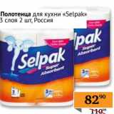 """Полотенца для кухни """"Selpak"""""""
