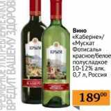 """Вино """"Каберне""""/""""Мускат Фотисаль"""" красное/белое полусладкое 10-12%"""
