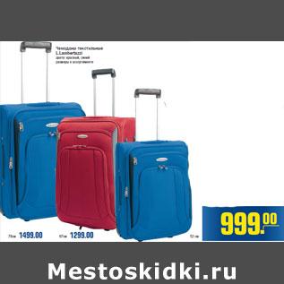 Метро магазин чемоданы dielle чемоданы купить в москве