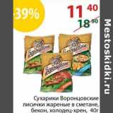 Сухарики Воронцовские лисички жареные в сметане, бекон, холодец-хрен, Вес: 40 г
