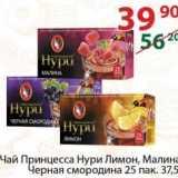 Чай Принцесса нури лимон, Малина  Черная смородина , Вес: 37.5 г