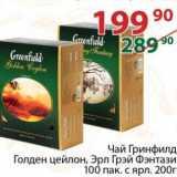 Чай Гринфилд , Вес: 200 г