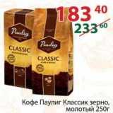Кофе Паулиг Классик зерно, молотый