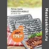 Лотки-гриль Forester Mobile , Количество: 2 шт