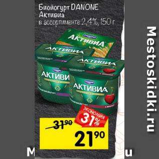 a600791594c5 Биойгурт Danone Активиа 2,4% - Акция в Магазине Перекрёсток ...