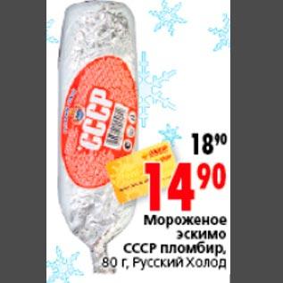 Эскимо ссср ванильное в шоколадной глазури росфрост, 30шт