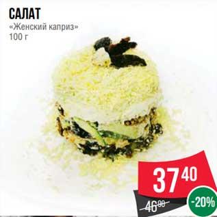 Салат каприз пошаговый рецепт с