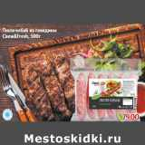 Люля-кебаб из говядины Свеж&fresh, Вес: 500 г