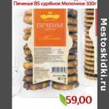 Печенье BS сдобное Молочное , Вес: 330 г