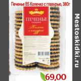 Печенье BS Колечко с глазурью, Вес: 380 г